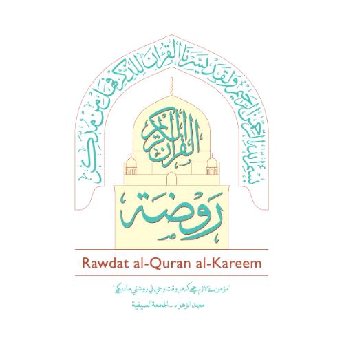 Rawdat-Al-Quran-Kareem